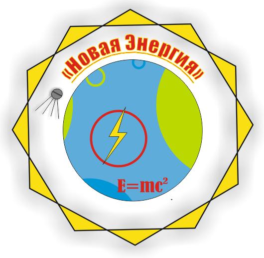 Новая Энергия Лого